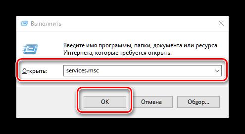 Vyzvat-sluzhby-dlya-otklyucheniya-rezhima-v-samolyote-na-Windows-10.png