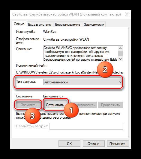 Perezapusk-sluzhby-avtonastrojki-WLAN-dlya-otklyucheniya-rezhima-v-samolyote-na-Windows-10.png