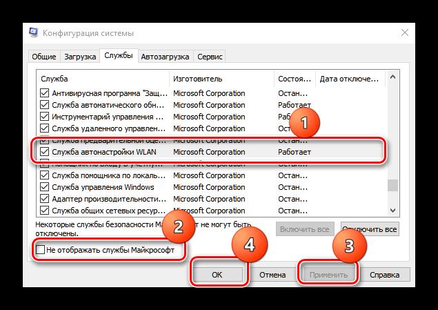 Otmetit-sluzhbu-avtonastrojki-WLAN-v-avtozagruzke-dlya-otklyucheniya-rezhima-v-samolyote-na-Windows-10.png