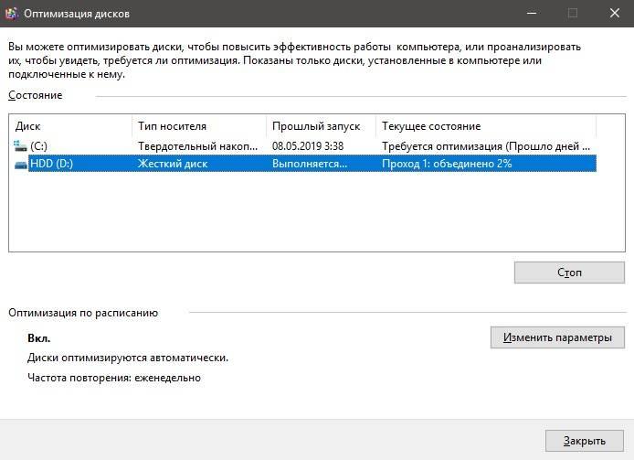 defragmentatsiya-zhestkogo-diska-windows-10.jpg