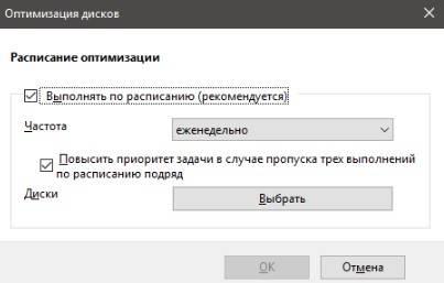 raspisanie-optimizatsii-parametrov-zhestkogo-diska-windows-10.jpg