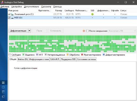 Auslogics-Disk-Defrag-glavnoe-okno.jpg