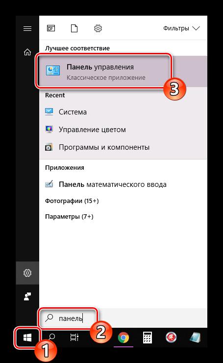 Otkryit-menyu-prilozheniya-Panel-Upravleniya-cherez-Pusk-v-Windows-10.png