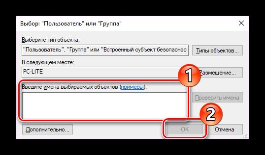 Ukazat-vladeltsa-fayla-Windows-10.png