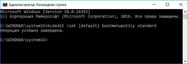 disable-f8-windows-10.jpg