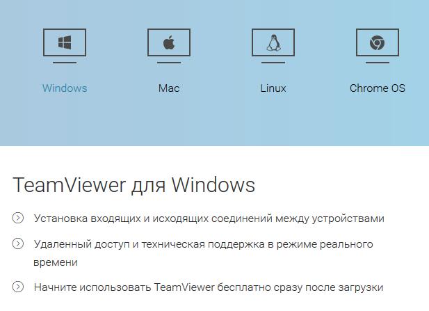 TeamViewer-Windows-10-1.png
