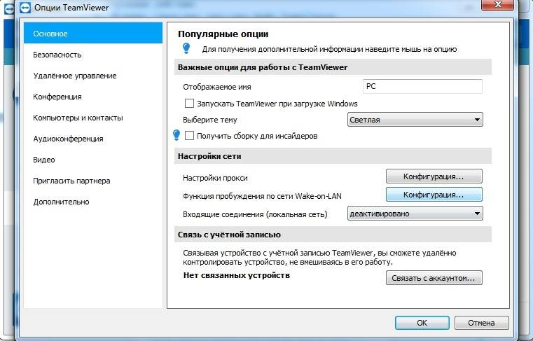 TeamViewer-Windows-10-2.jpg