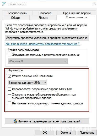 parametri-zapuska-regima-sovmestimosti.jpg