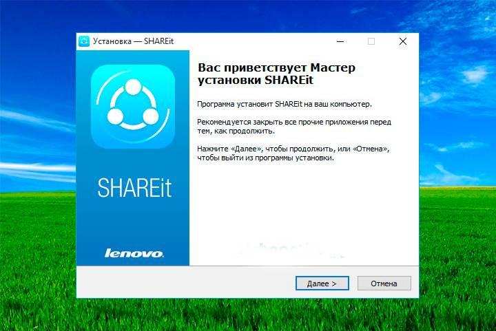 shareit-screen.jpg