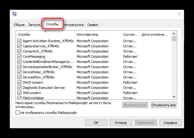 alternativnaya-osnastka-sluzhby-zapushhennaya-cherez-konfiguracziyu-sistemy-windows-10.png