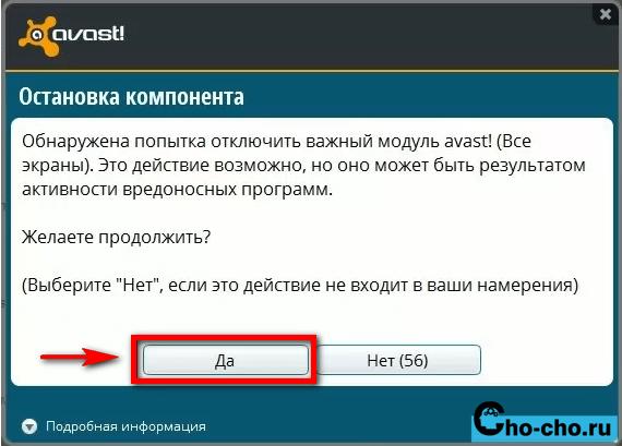 kak-otkljuchit-avast-antivirus-na-vremja.png