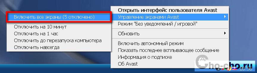 kak-otkljuchit-avast-free-antivirus.png