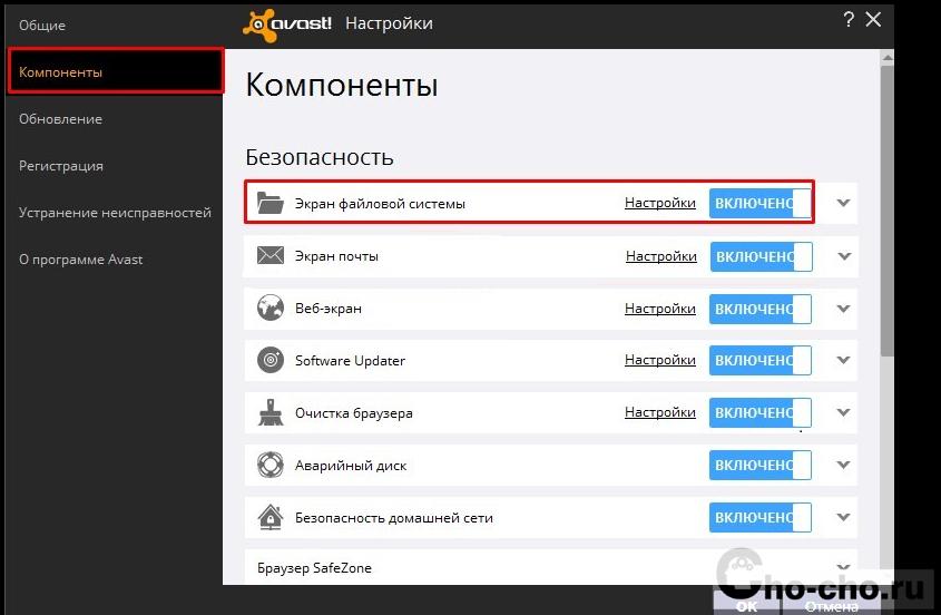 kak-otkljuchit-avast-na-vremja-ustanovki-programmy.png