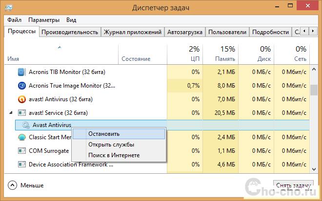 kak-otkljuchit-avast-antivirusnik.png