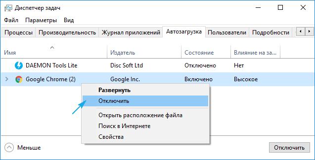 Otklyuchenie-prilozhenij-i-programm-v-avtozagruzke.png