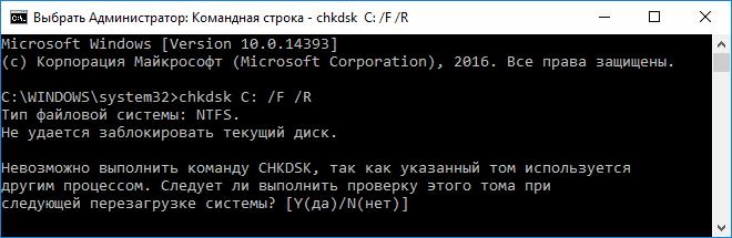 Vypolnenie-komandy-chkdsk-v-komandnoj-stroke.png
