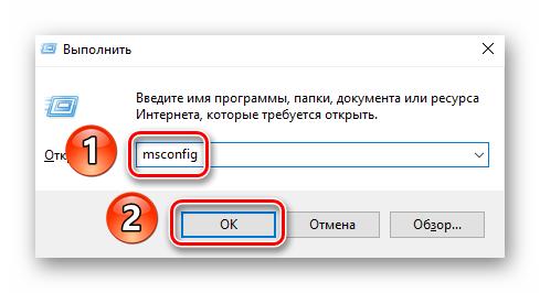 Zapusk-komandyi-msconfig-v-Windows-10.png