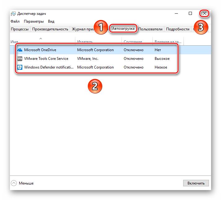 Otklyuchenie-vseh-programm-v-avtozagruzke-Windows-10.png