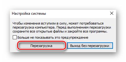 Perezagruzka-sistemyi-s-vyiborochnyim-zapuskom-Windows-10.png