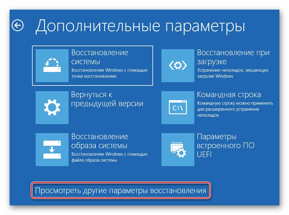 Prosmotr-dopolnitelnyih-parametrov-zagruzki-Windows-10.png