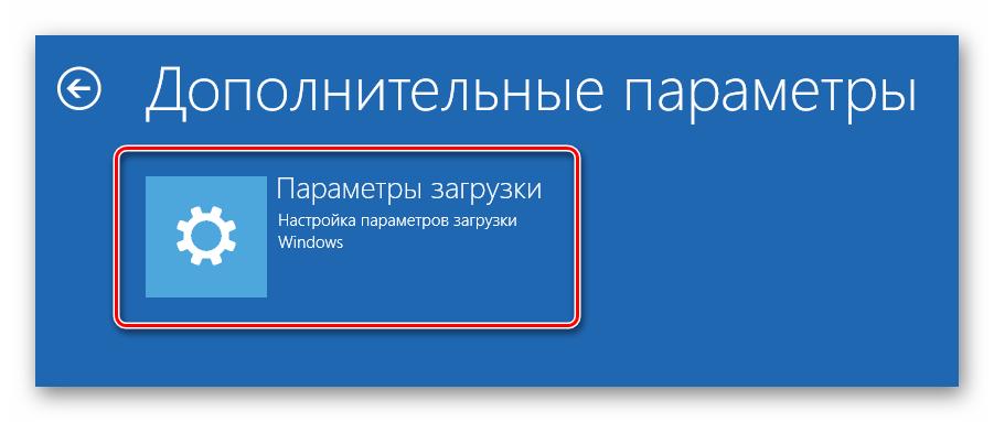 Knopka-Parametryi-zagruzki-v-Windows-10.png