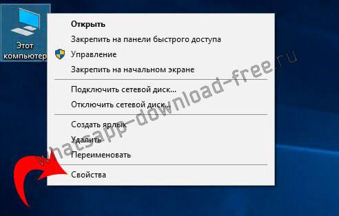 whatsapp-svoistva-sistemi-windows-10.jpg