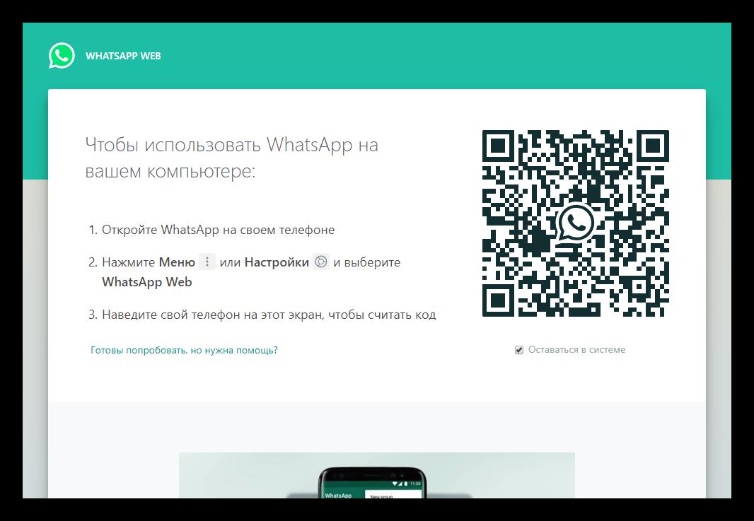 Avtorizatsiya-v-veb-versii-WhatsApp-na-sajte.png