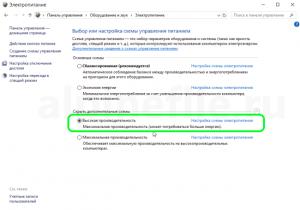 ultimate-perfomance-plan-windows-10-screenshot-3-300x210.png