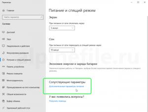 ultimate-perfomance-plan-windows-10-screenshot-5-300x226.png