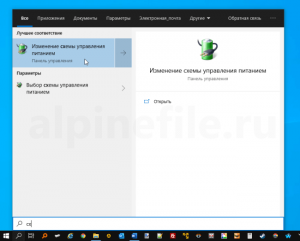 ultimate-perfomance-plan-windows-10-screenshot-6-300x241.png
