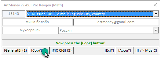 10-Копирование-ключа.png
