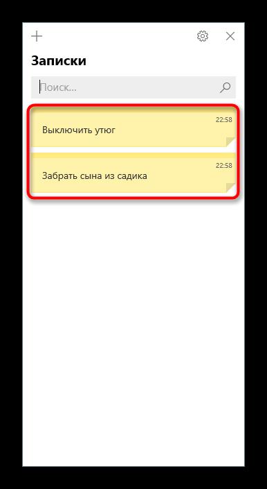 Upravlenie-sozdannymi-zametkami-v-programme-Sticky-Notes.png