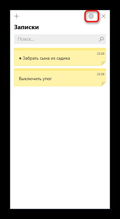 Perehod-k-nastrojkam-v-programme-Sticky-Notes.png
