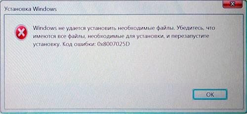 0x8007025d-error-windows-10-message.jpg