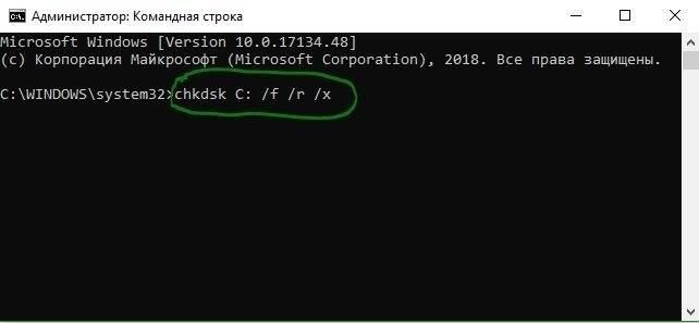 CHKDSK-проверка-и-восстановление-жесткого-диска.jpg