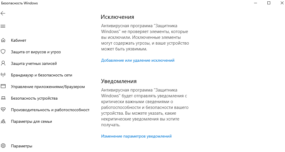 Kak-dobavit-isklyucheniya-antivirusa-v-Windows-10.png