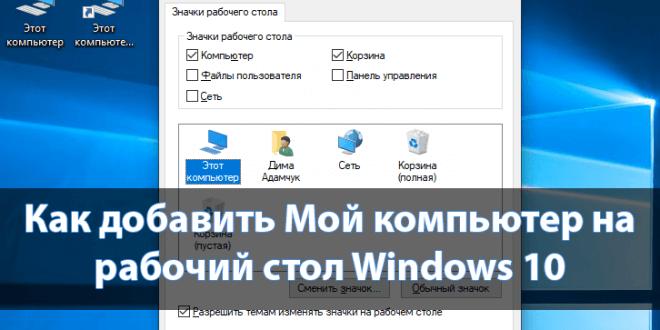 Kak-dobavit-Moj-kompyuter-na-rabochij-stol-Windows-10-660x330.png