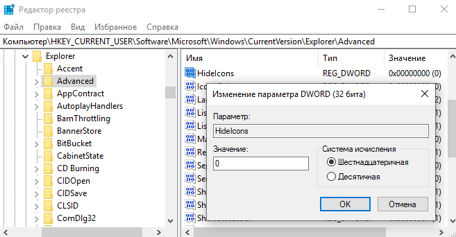 moj-kompyuter-na-rabochij-stol-windows-10.png