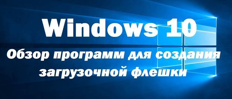Programs_to_create_bootable_USB_drive_Windows_10_1.jpg