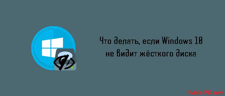Windows-10-ne-vidit-HDD.png