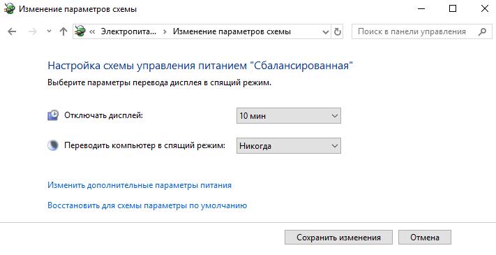 Kak-ubrat-spyashhij-rezhim-v-Windows-10.png