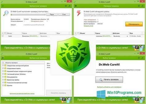 dr.web-windows-10-screenshot.jpg