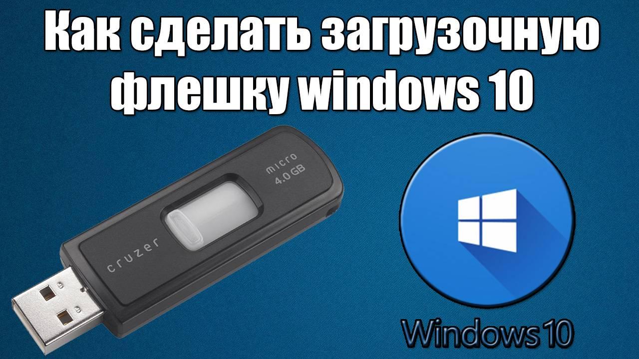 Kak-sdelat-zagruzochnuyu-fleshku-windows-10-ultraiso.jpg