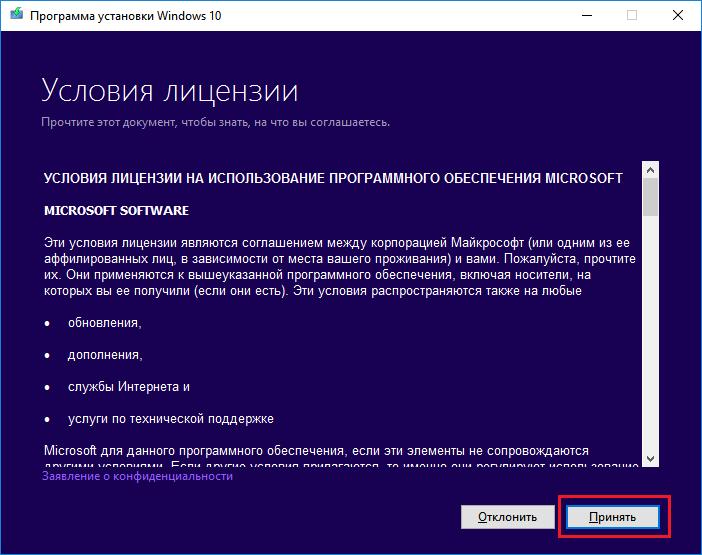 Programma-ustanovki-dlya-sozdaniya-zagruzochnoy-fleshki.png