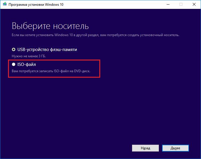 Sozdanie-ISO-fayla-dlya-sozdaniya-zagruzochnoy-fleshki-Windows-10.png