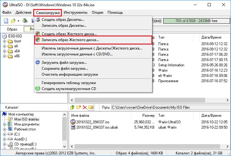 Zapis-obraza-zhestkogo-diska.png