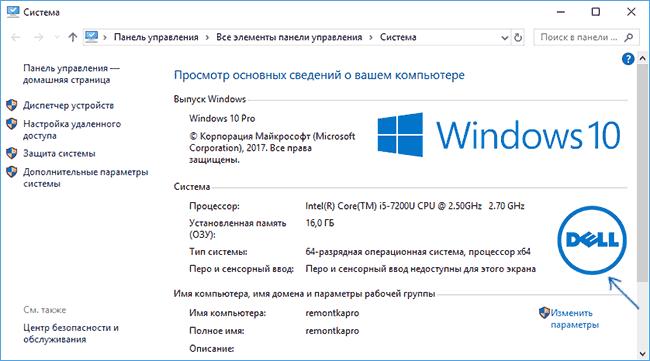 oem-logo-windows-10-system-info.png