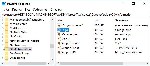 windows-10-oem-information-registry.png