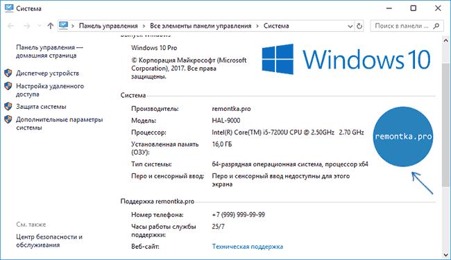 windows-10-oem-logo-changed.png