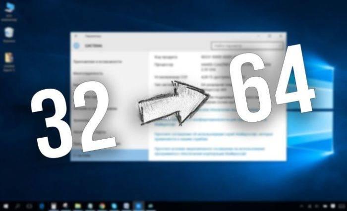 Kak-perejti-s-32-na-64-Windows-10-1-e1542148566827.jpg